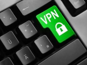 一定要选择适合您需求的VPN