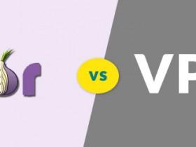 Tor vs VPN - 有什么区别?