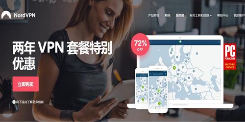 2019年国外最佳VPN推荐